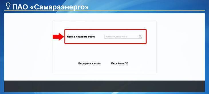 samaraenergo_3.jpg