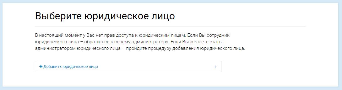 juridicheskoe-lic.png