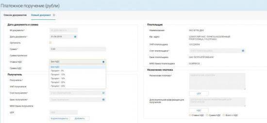 belgazprombank-intbankvhlckb-8-550x254.jpg