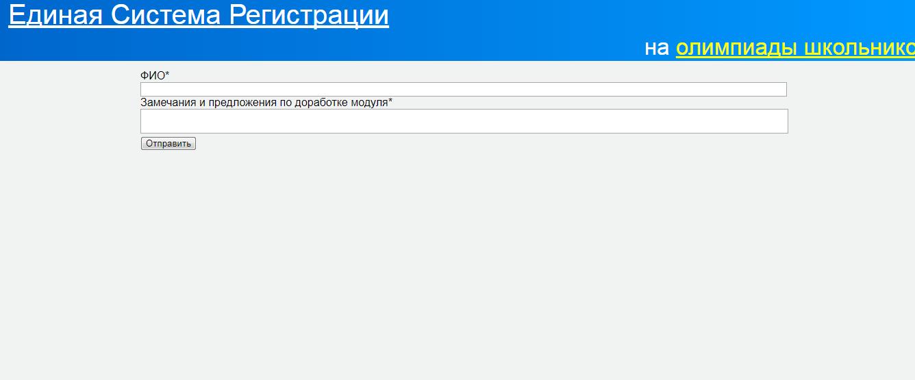 olimpiada-shkolnikov-4.png