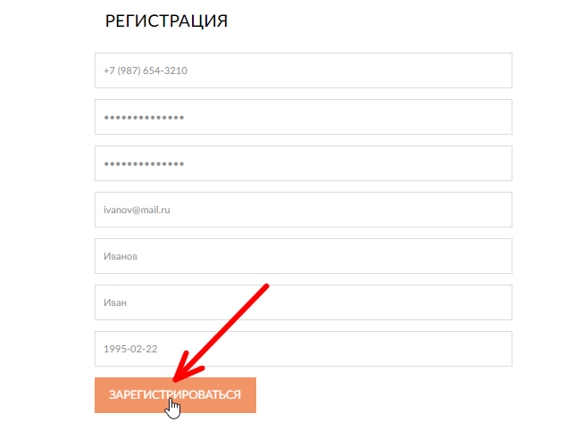 anketa-registratsii.png