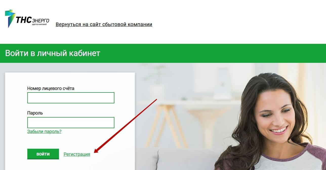 Registratsiya-lichnogo-kabineta-TNS-Energo.jpg