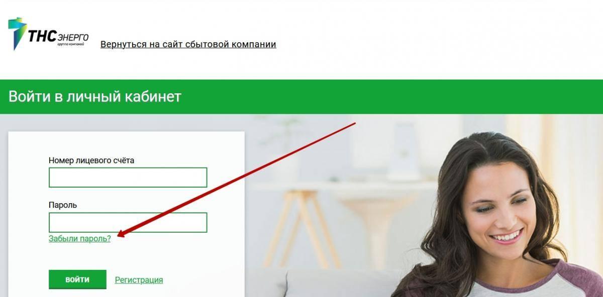 Vosstanovlenie-parolya-ot-lichnogo-kabineta-TNS-Energo.jpg