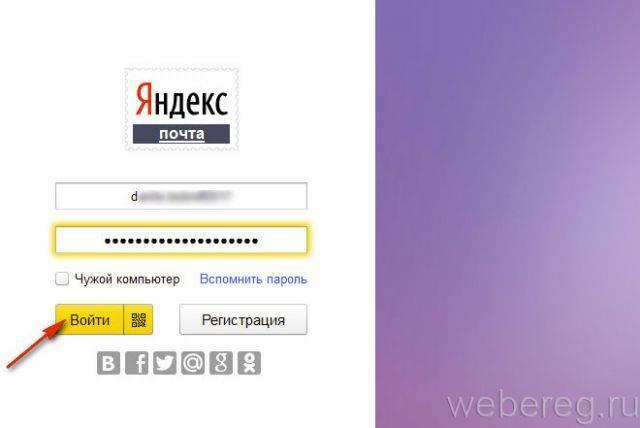 vhod-yandex-9-640x428.jpg
