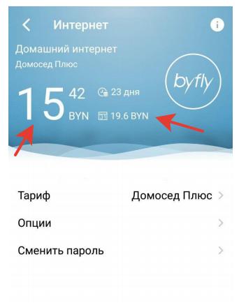 moy-beltelecom-usluga-balace.png