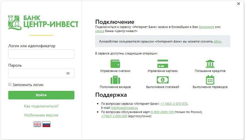centr-invest_bank-3.jpg