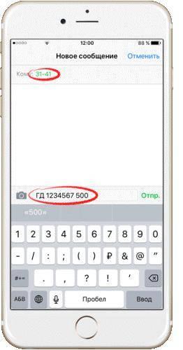 Popolnenie-balansa-cherez-SMS.png