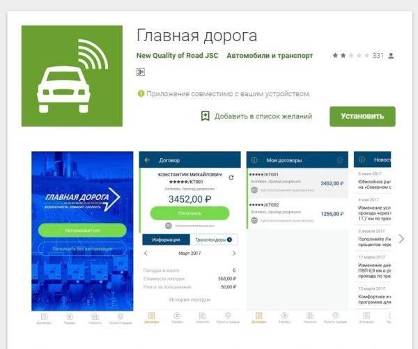 Ofitsialnoe-mobilnoe-prilozhenie-600x501.jpg