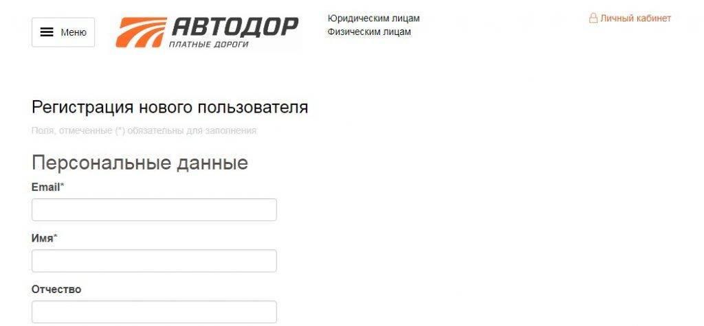 registratsiya-novogo-polzovatelya-avtodor-1024x475.jpg