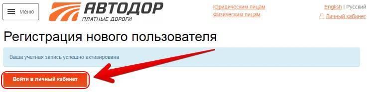instruktsiya-po-registratsii-v-lichnom-kabinete.jpg