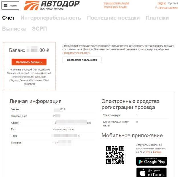lichnyy-kabinet-avtodor.jpg