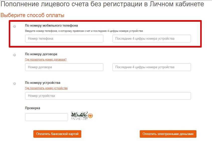 popolnenie-litsevogo-scheta-bez-registratsii-v-lichnom-kabinete.jpg