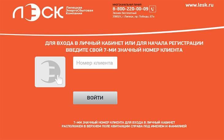 lesk_2.jpg