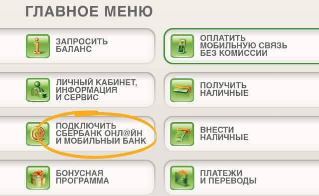 bankomat-sberbank-online.jpg