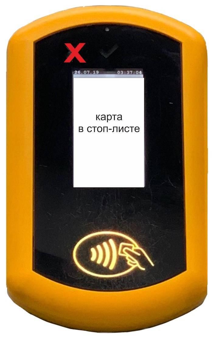 terminal-kontrolera-pishet-karta-v-stop-list.jpg
