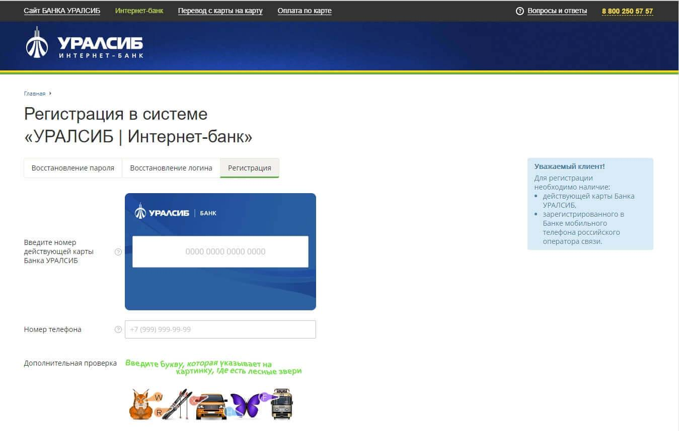 uralsib-lichniy-register-cabinet.jpg