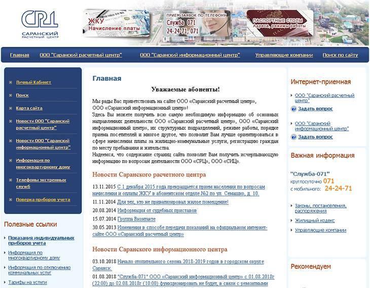 raschetnyy-centr-saransk_1.jpg