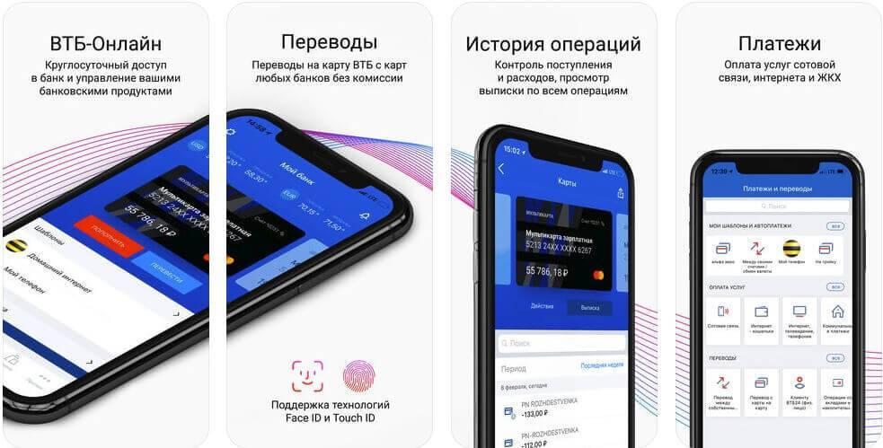 VTB-online-prilozhenie.jpg