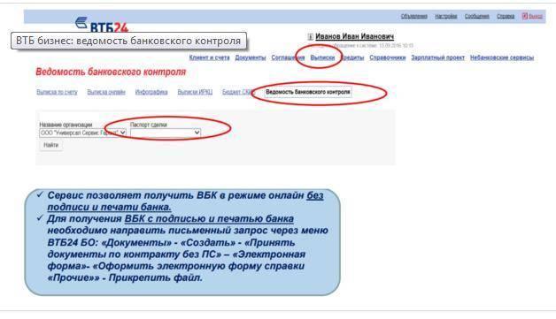 8-vtb-24-biznes-onlayn-lichnyy-kabinet.png
