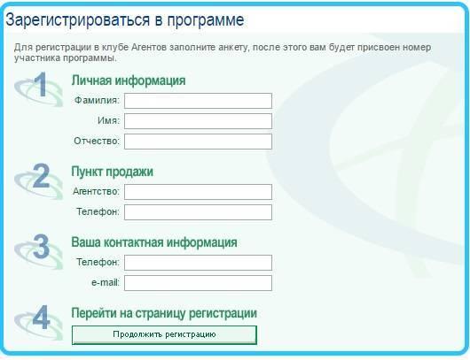registraciya-v-programme-kluba-agentov-Uralskikh-avialiniy.jpg