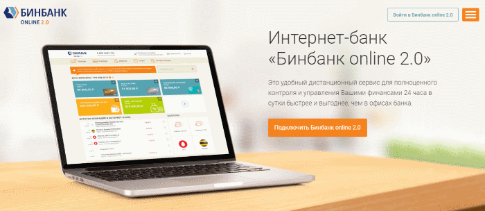 lichnyy-kabinet-mdm-bank.png