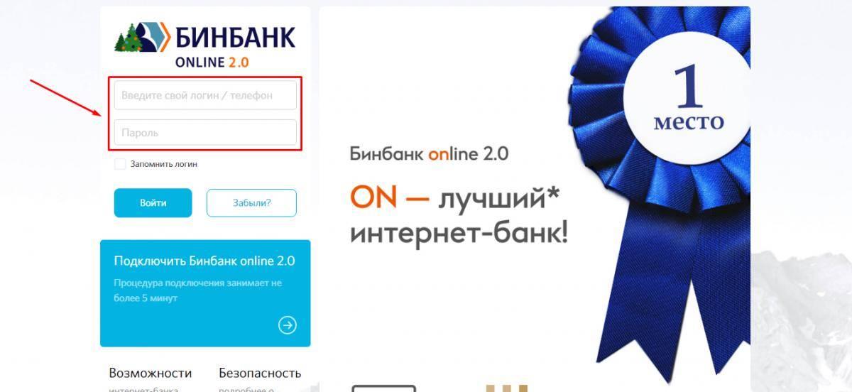 binbank_4.png