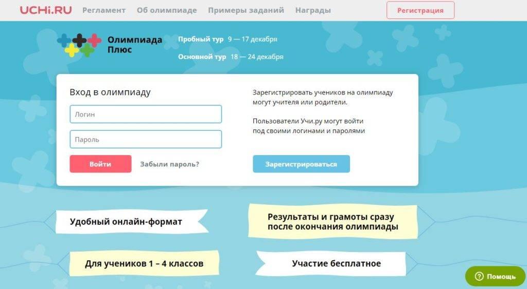 plus-olimpiada-ru-cabinet-1-1024x563.jpg