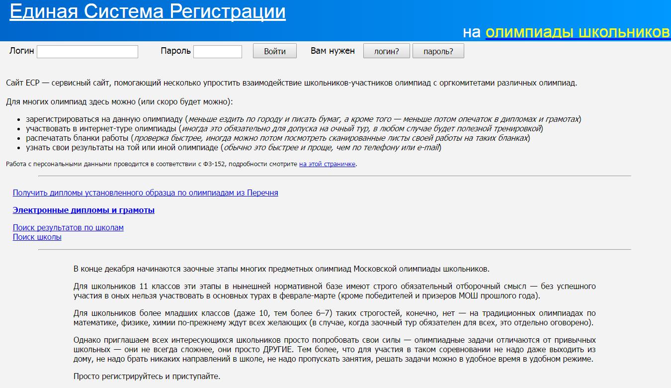 lichnyy-kabinet-olimpiady-shkol-nikov-1.png