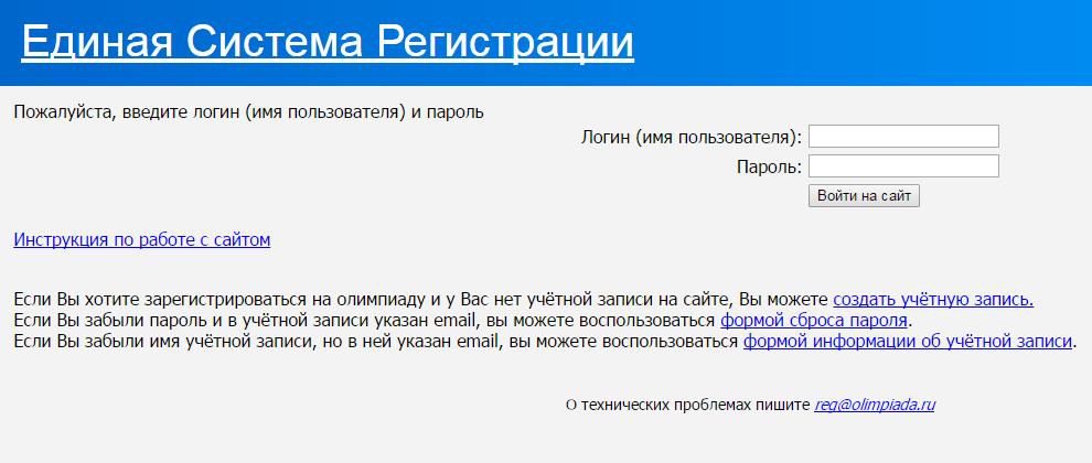 lichnyy-kabinet-olimpiady-shkol-nikov-2.png