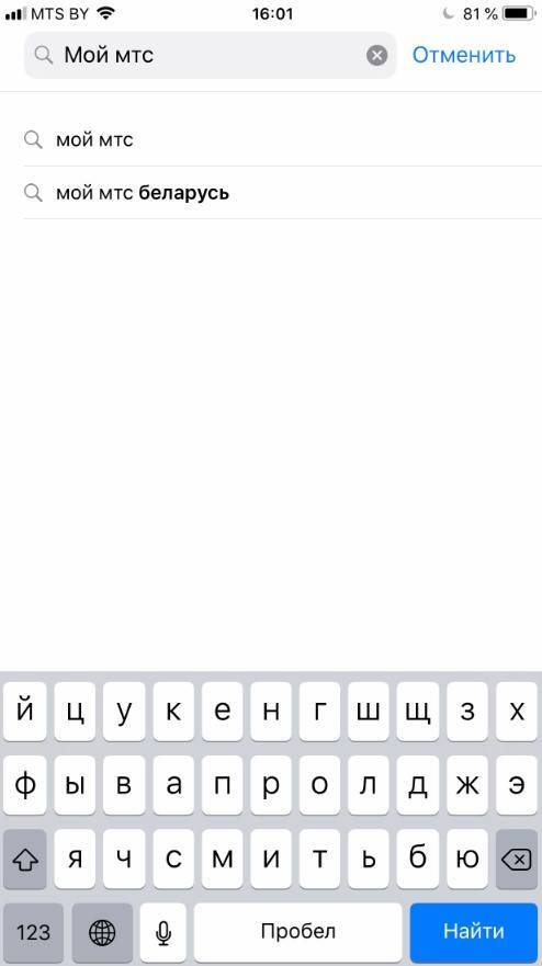 poisk-prilozheniya-moi-mts.jpg