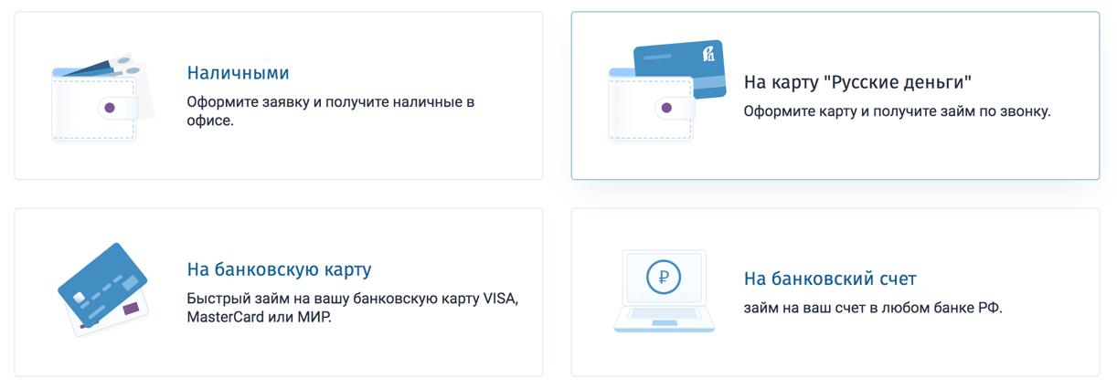 Russkie-dengi-kak-vzyat.png