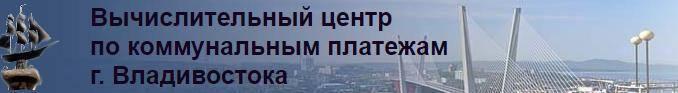 Коммунальные-платежи-Владивосток-678x93.png