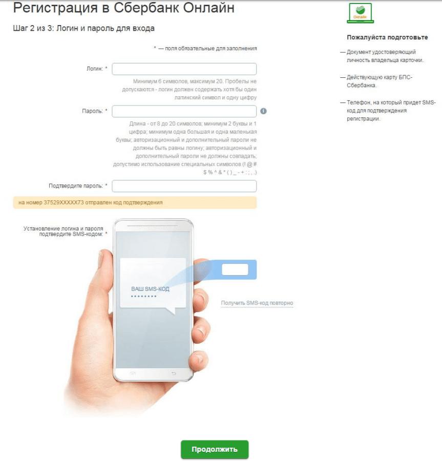 registracia-v-bps-sberbank.png