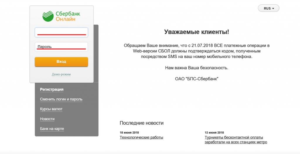 kak-voiti-v-bps-banking-1024x526.png