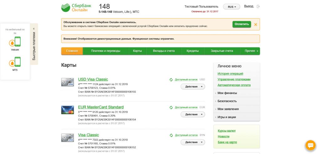 glavny-ekran-bps-bankinga-online-1024x493.png
