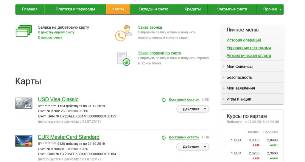karty-bps-sberbanka-1024x543.png