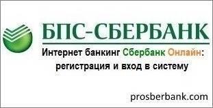 bps-sberbank-internet-banking.jpg