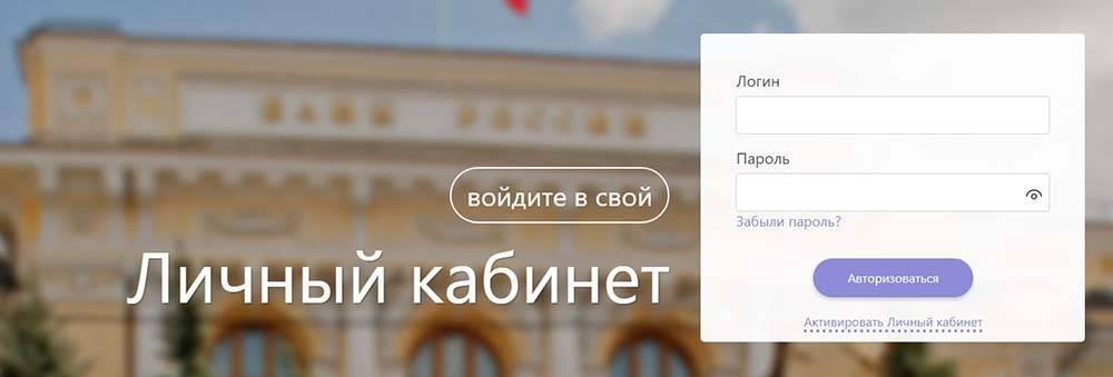 lichnyiy-kabinet-uchastnika-finansovogo-ryinka.jpg