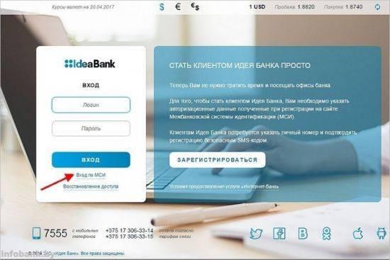 ideyabank-lickab-4-550x367.jpg