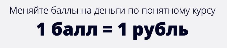 obmen-ballov.png