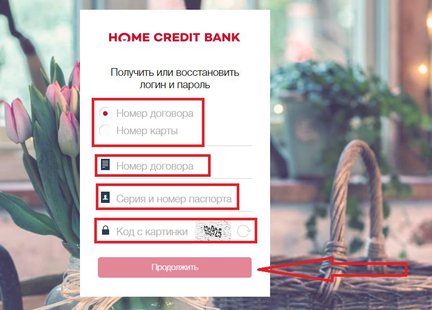 3-houm-kredit-bank-lichnyy-kabinet.png