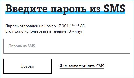 vvedite-parol-iz-sms.png