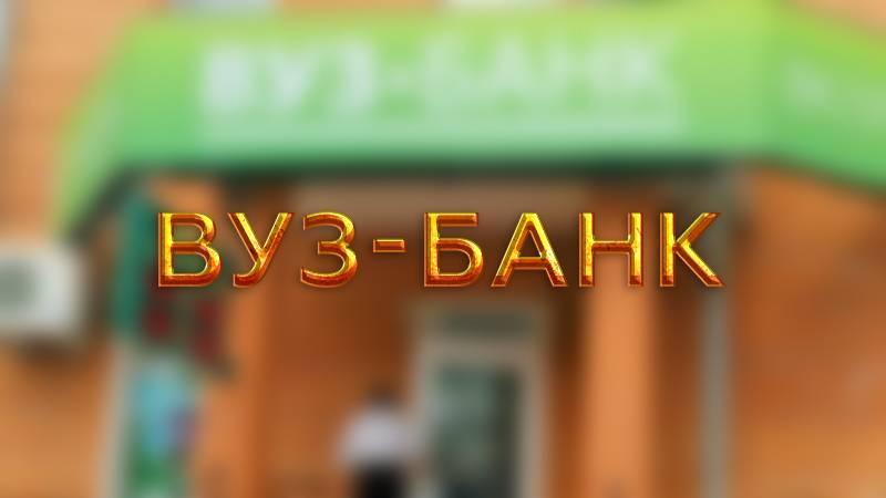 vuz-bank.jpg
