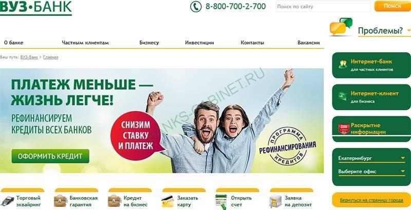 Glavnaya-stranitsa-ofitsialnogo-sajta-VUZ-Bank.jpg