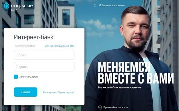 lichnyj-kabinet-bank-otkrytie5.jpg