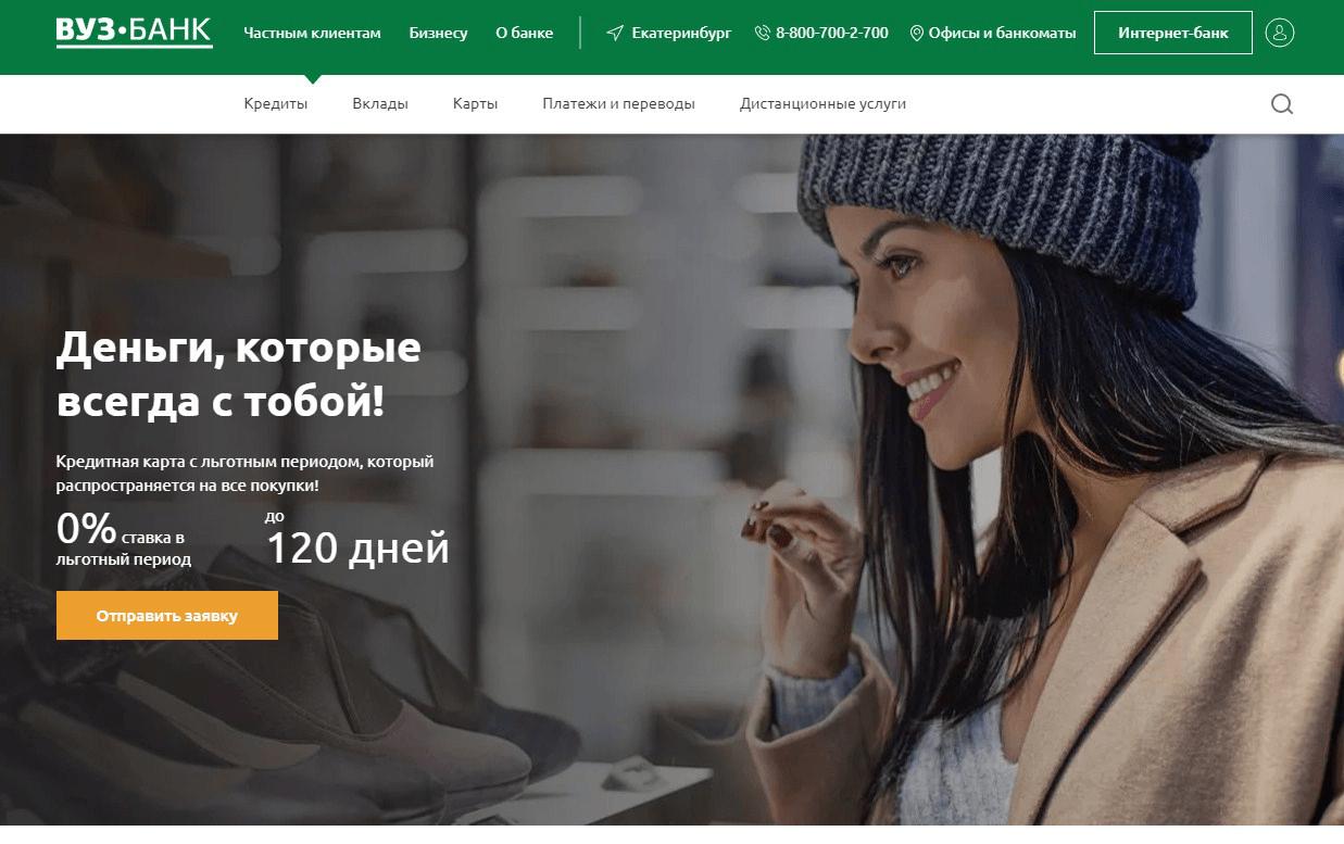 vuzbank-lk-1.png