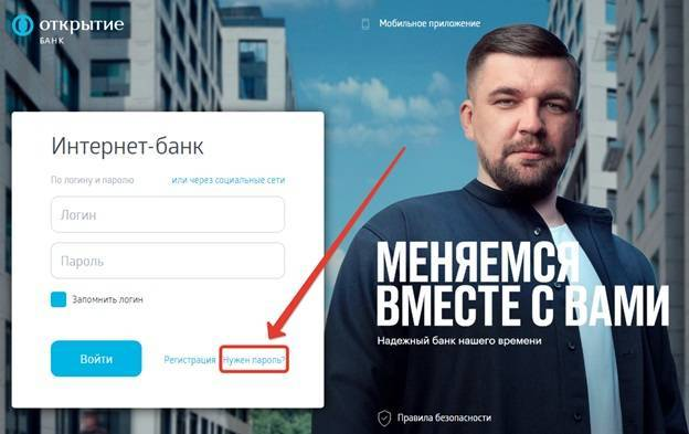 lichnyj-kabinet-bank-otkrytie7.jpg