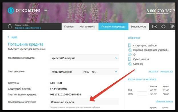 lichnyj-kabinet-bank-otkrytie9.jpg