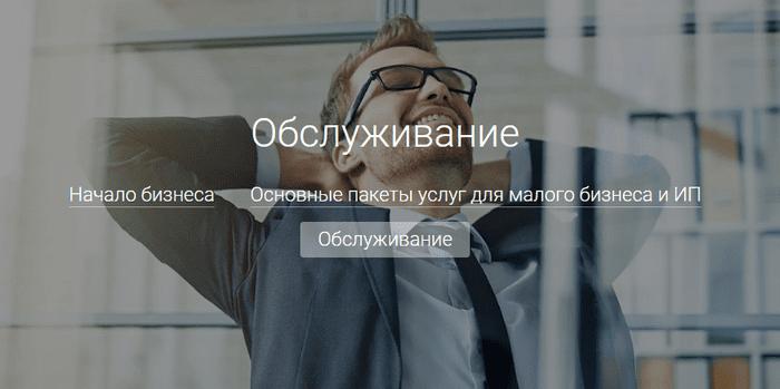 obsluzhivanie-alfa-biznes-onlayn-1.png