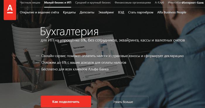 alfa-bank-biznes-buhgalteriya-1.png